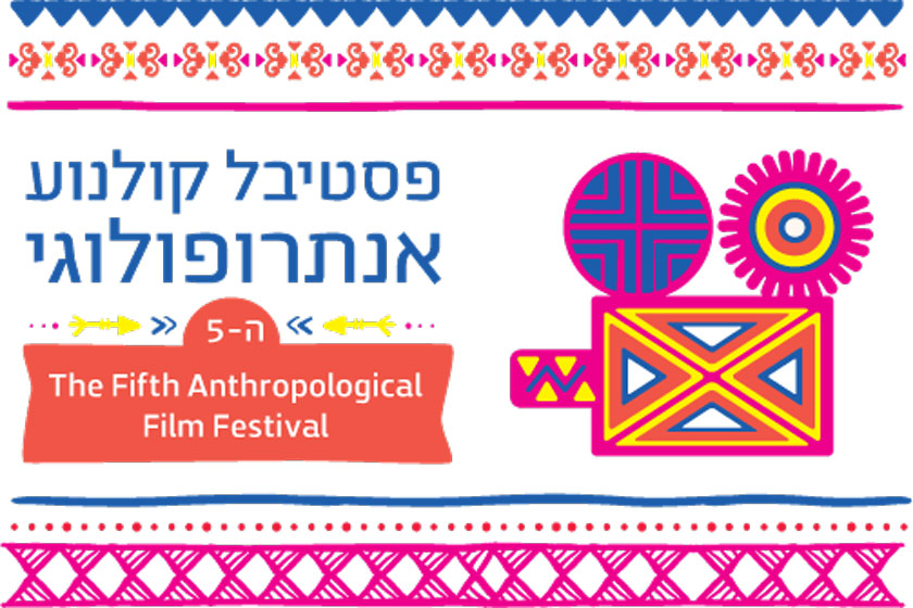 anthroff2016-logo2